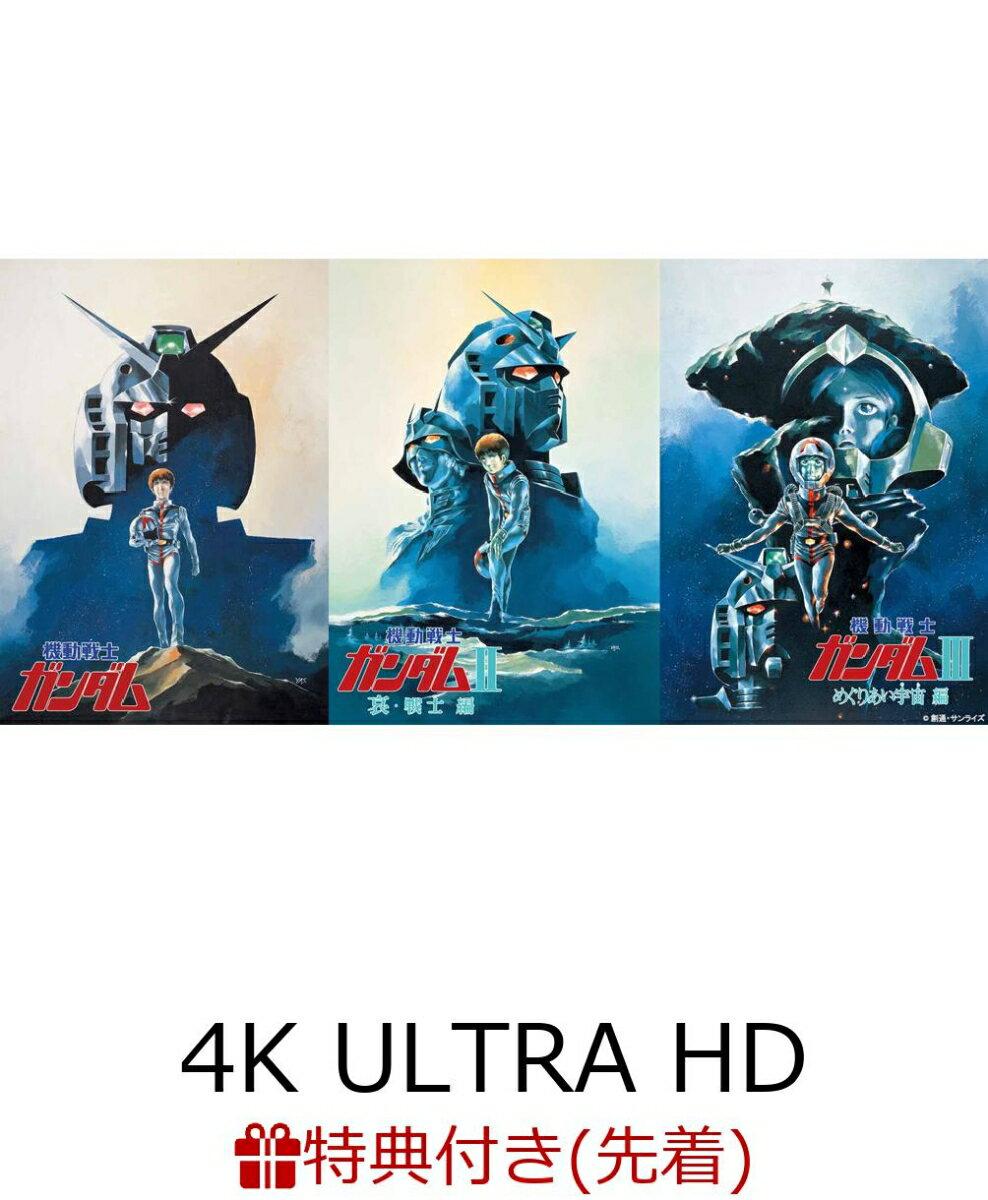 【先着特典】機動戦士ガンダム 劇場版三部作 4KリマスターBOX(4K ULTRA HD Blu-ray&Blu-ray Disc 6枚組)(特装限定版) (4KリマスターBOX 収納BOX付き)【4K ULTRA HD】