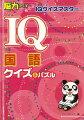 【バーゲン本】IQ国語クイズ&パズル