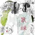 「歌縁」(うたえにし)-中島みゆき RESPECT LIVE 2015- [ (V.A.) ]