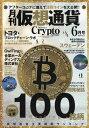 月刊仮想通貨 2020年 06月号 [雑誌]