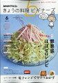 NHK きょうの料理ビギナーズ 2020年 06月号 [雑誌]