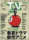 TV station (テレビステーション) 関西版 2020年 6/27号 [雑誌] - 楽天ブックス