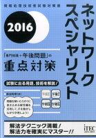ネットワークスペシャリスト「専門知識+午後問題」の重点対策(2016)