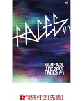 【先着特典】SURFACE LIVE 2018「FACES #1」(DVD-R付き) [ SURFACE ]