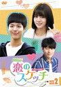 恋のスケッチ〜応答せよ1988〜 DVD-BOX2 [ ヘリ ]