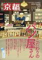 月刊 京都 2020年 06月号 [雑誌]