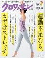 クロワッサン 2020年 6/10号 [雑誌]