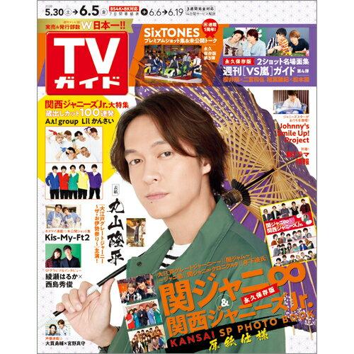 TVガイド北海道・青森版 2020年 6/5号 [雑誌]