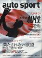 オートスポーツ 2020年 6/5号 [雑誌]