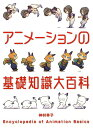 アニメーションの基礎知識大百科 [ 神村幸子 ] - 楽天ブックス