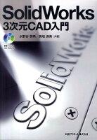 SolidWorks3次元CAD入門