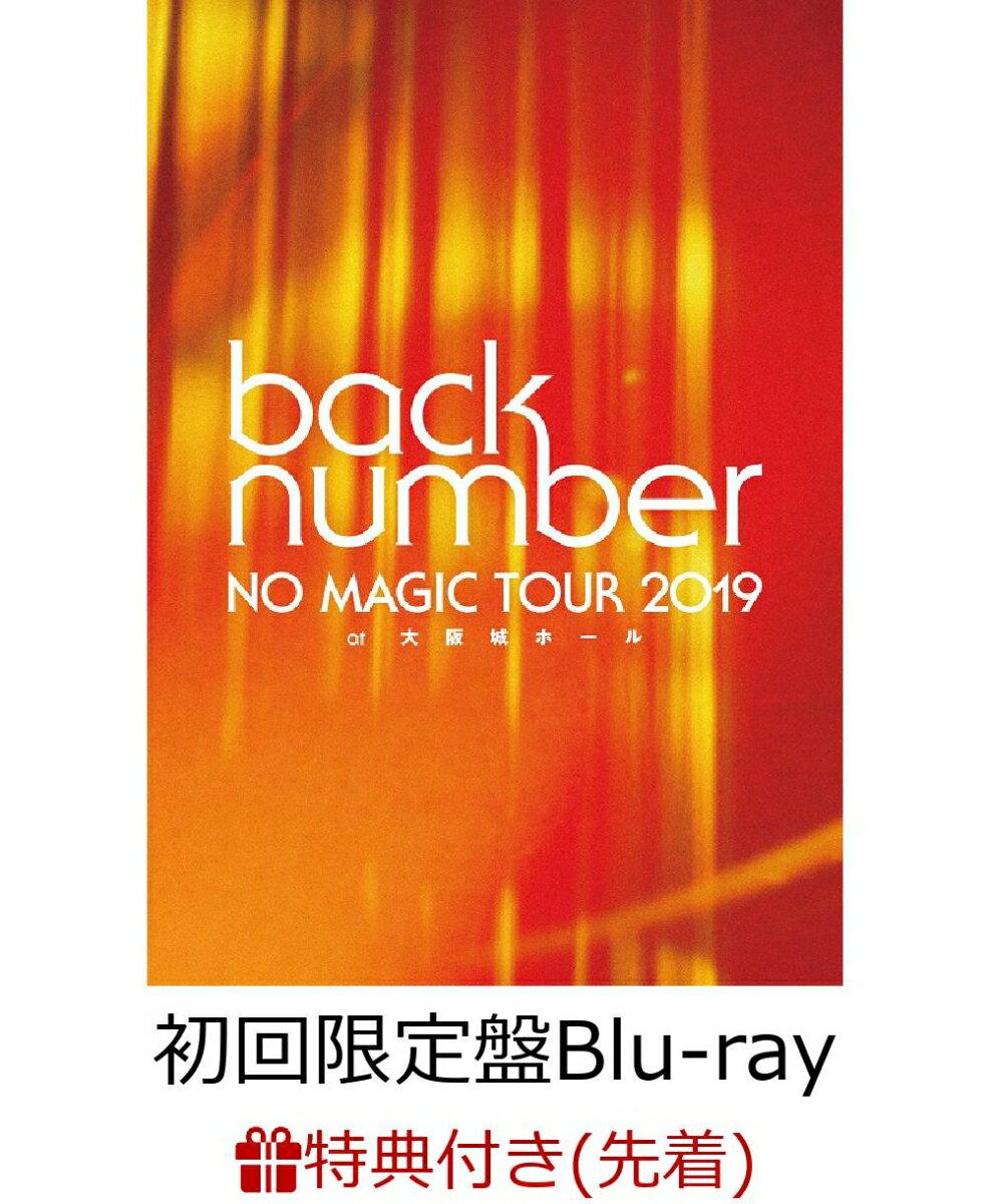 【先着特典】NO MAGIC TOUR 2019 at 大阪城ホール(初回限定盤)【Blu-ray】