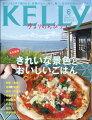 KELLy (ケリー) 2020年 06月号 [雑誌]