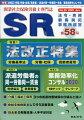 SR (エスアール) 2020年 06月号 [雑誌]