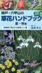 神戸・六甲山の草花ハンドブック(夏〜秋編) 京阪神で見られる草花371種 [ 清水孝之 ]