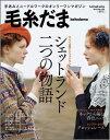 【送料無料】毛糸だま 2012(春号)