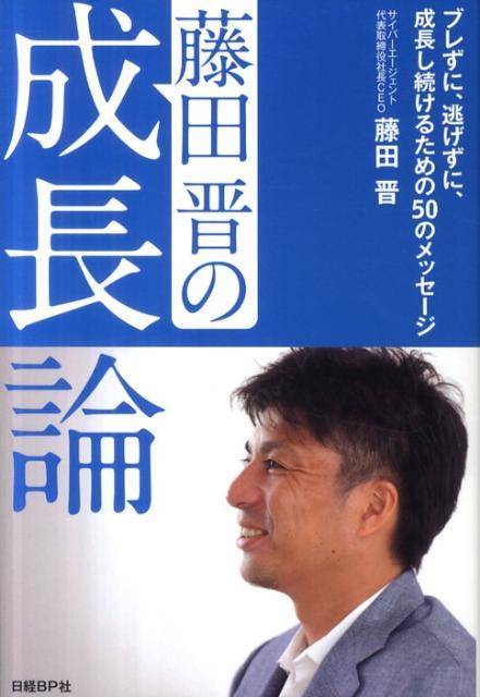 「藤田晋の成長論」の表紙