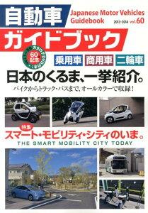 【送料無料】自動車ガイドブック(vol.60(2013-201)