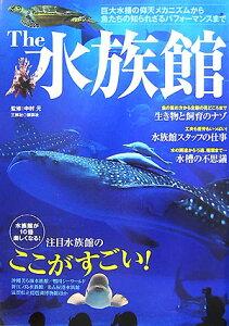 【送料無料】The水族館