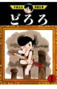 手塚治虫漫画全集(147)