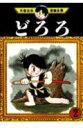 手塚治虫漫画全集(148)