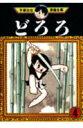 手塚治虫漫画全集(150)