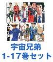 【送料無料】宇宙兄弟 1-17巻セット