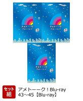 【着せ替えジャケット付】【セット組】アメトーーク!Blu-ray 43~45【Blu-ray】