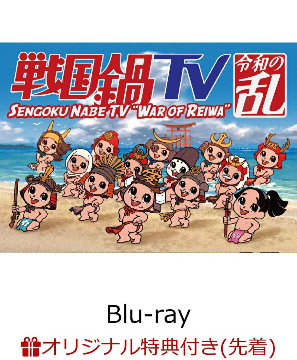 【楽天ブックス限定先着特典】戦国鍋TV 令和の乱 Blu-ray BOX(戦国鍋TV〜なんとなく栄光と伝説への旅立ち〜Blu-ray BOX 廉価版) (アクリルキーホルダー)【Blu-ray】