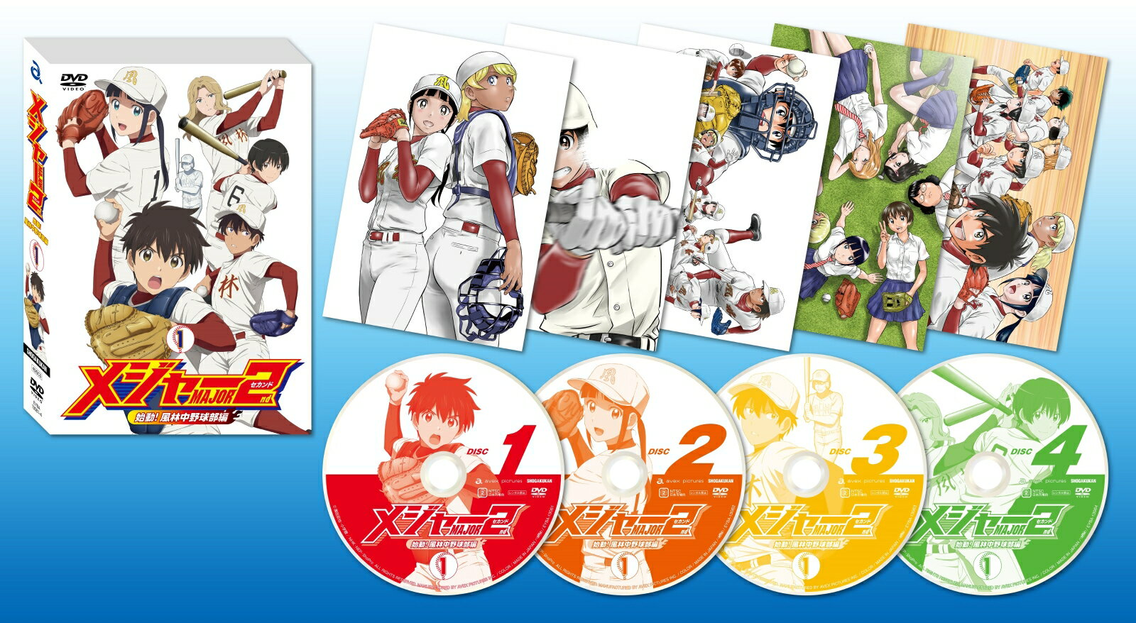 メジャーセカンド始動!風林中野球部編 DVD BOX Vol.1画像