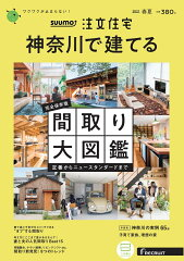 SUUMO注文住宅 神奈川で建てる2021春夏号 [雑誌]