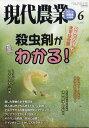 【送料無料】現代農業 2011年 06月号 [雑誌]