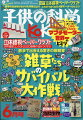 子供の科学 2021年 06月号 [雑誌]