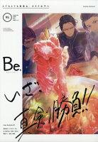 コミック Be (ビー) 2021年 06月号 [雑誌]