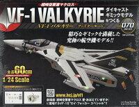 週刊 超時空要塞マクロス VF-1 バルキリーをつくる 2021年 6/9号 [雑誌]