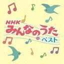 NHKみんなのうた ベスト [ (キッズ) ]