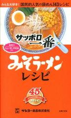 【送料無料】サッポロ一番みそラーメンレシピ [ サンヨー食品株式会社 ]