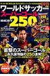 ワールドサッカースーパーゴールBEST250