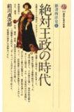 前川貞次郎「絶対王政の時代」