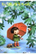 モモちゃんとアカネちゃんの本(1)ちいさいモモちゃん画像