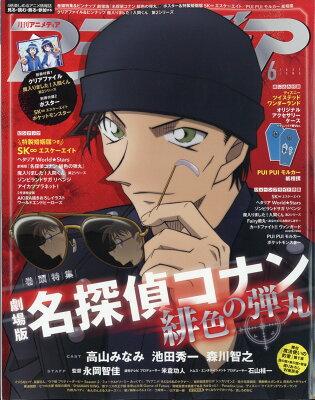 アニメディア 2011年 06月号 [雑誌]