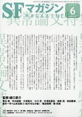 【送料無料】S-Fマガジン 2011年 06月号 [雑誌]