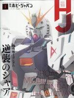 Hobby JAPAN (ホビージャパン) 2021年 06月号 [雑誌]