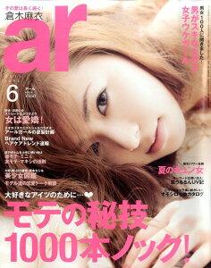 【送料無料】ar (アール) 2011年 06月号 [雑誌]