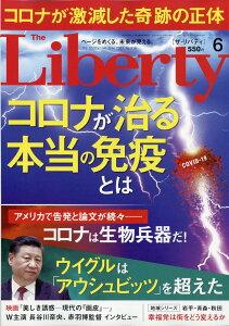 【送料無料】The Liberty (ザ・リバティ) 2011年 06月号 [雑誌]