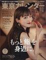 東京カレンダー 2021年 06月号 [雑誌]