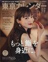 【送料無料】東京カレンダー 2011年 06月号 [雑誌]
