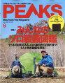 PEAKS (ピークス) 2021年 06月号 [雑誌]
