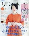 【送料無料】リンネル 2011年 06月号 [雑誌]