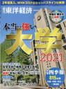 週刊 東洋経済増刊 本当に強い大学2021 2021年 6/2号 [雑誌] - 楽天ブックス